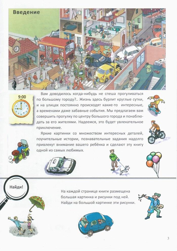 Детская книжка Прогулка по городу 3