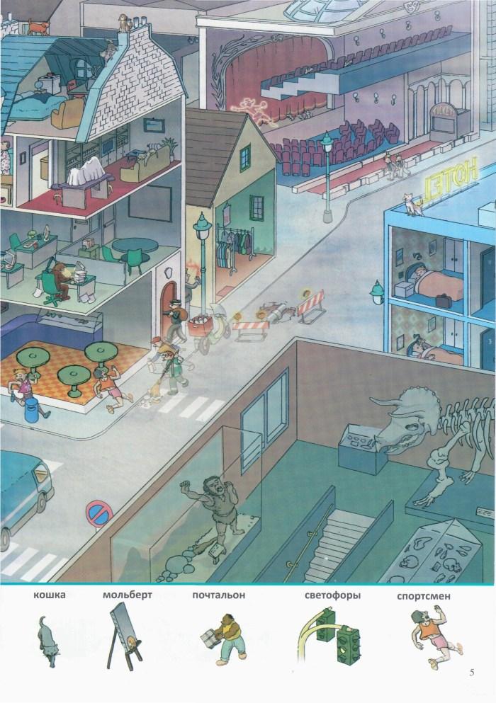 Детская книжка Прогулка по городу 5