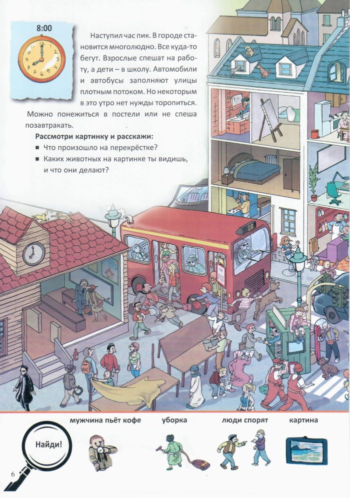 Детская книжка Прогулка по городу 6