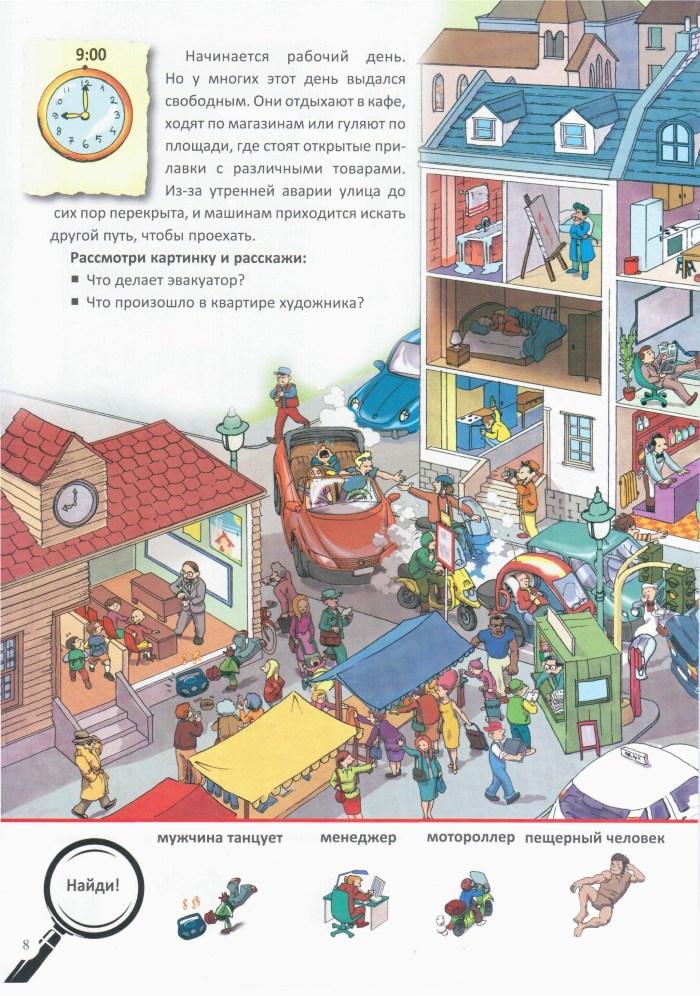 Детская книжка Прогулка по городу 8