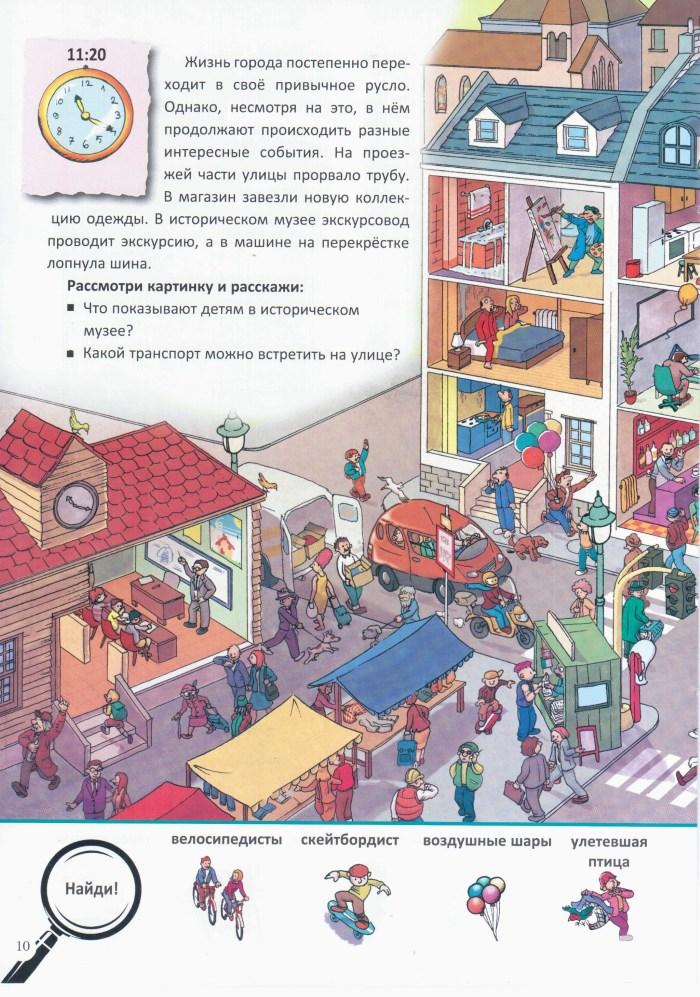 Детская книжка Прогулка по городу 10
