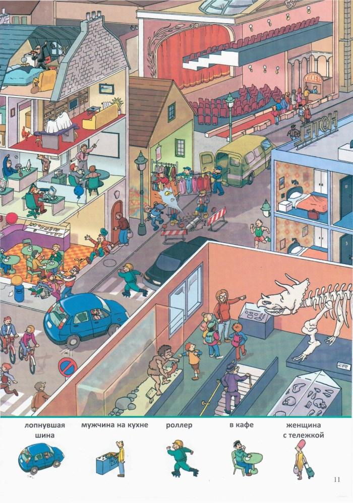 Детская книжка Прогулка по городу 11