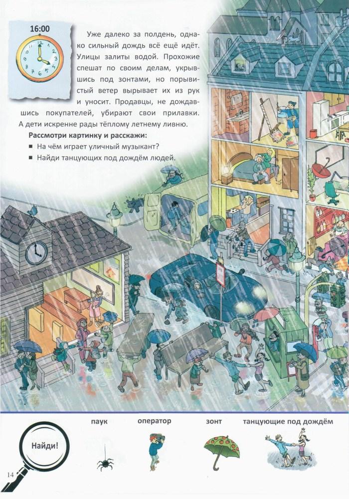 Детская книжка Прогулка по городу 14