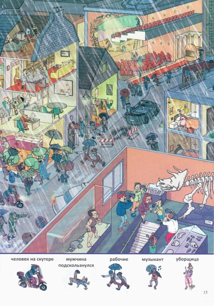 Детская книжка Прогулка по городу 15