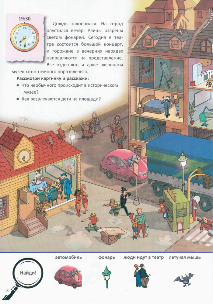 Детская книжка Прогулка по городу 16