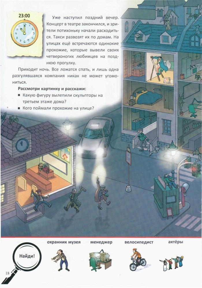 Детская книжка Прогулка по городу 18
