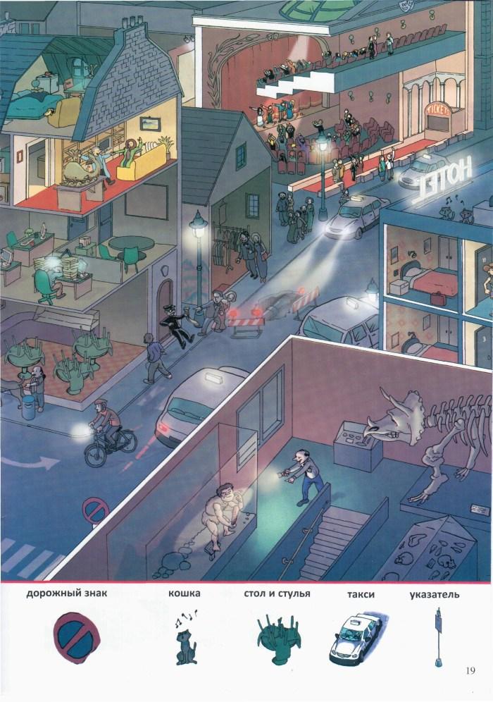 Детская книжка Прогулка по городу 19