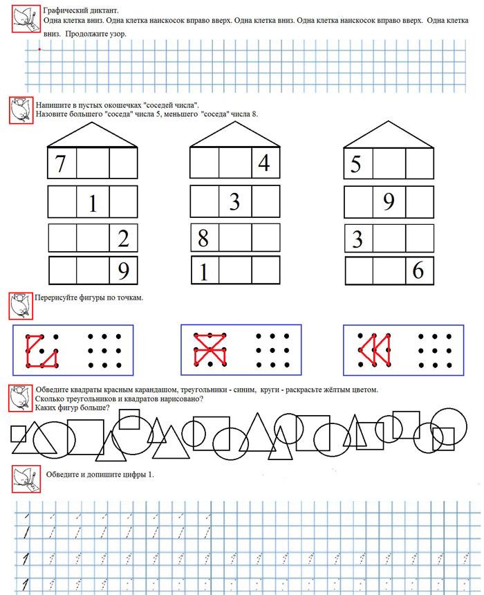 Задания для игры в фанты для детей 7-8 лет