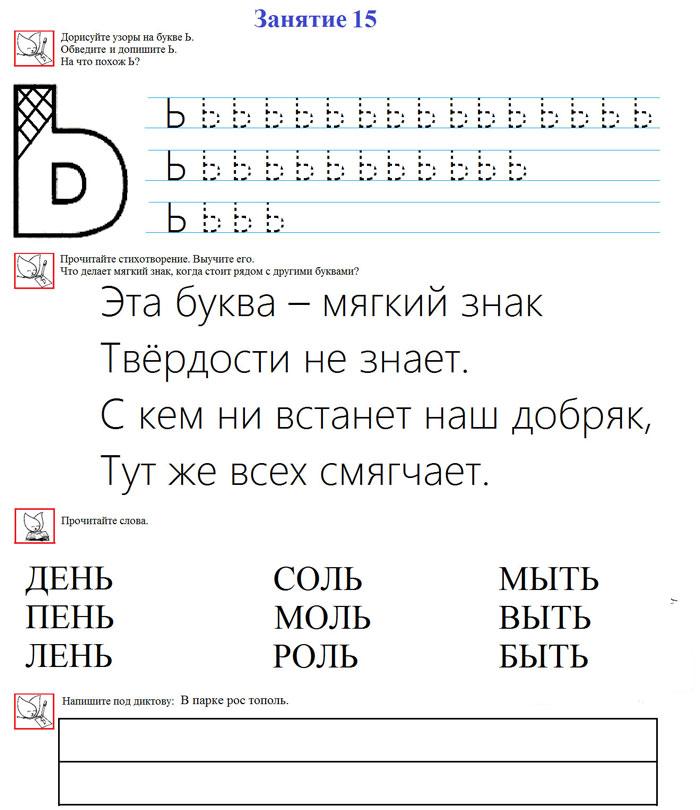задания для 1 класса с мягким знаком