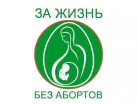 Психология аборта