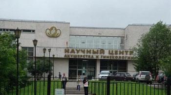 Центр акушерства имени Кулакова