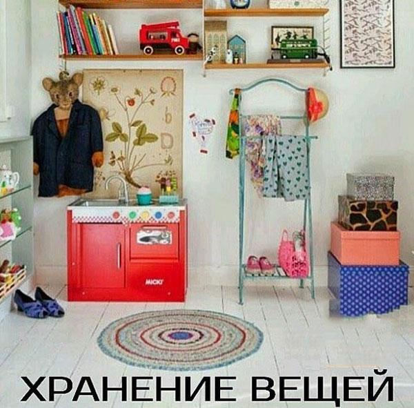 Хранение вещей в детской
