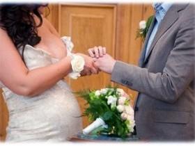 Зарегистрировать брак во время беременности