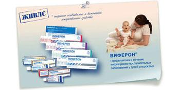 Виферон для беременных