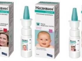 Називин при беременности