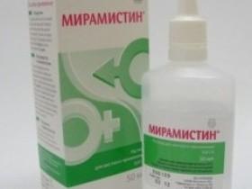 Мирамистин во время беременности