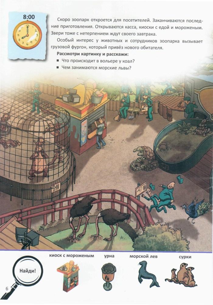 День в зоопарке 6
