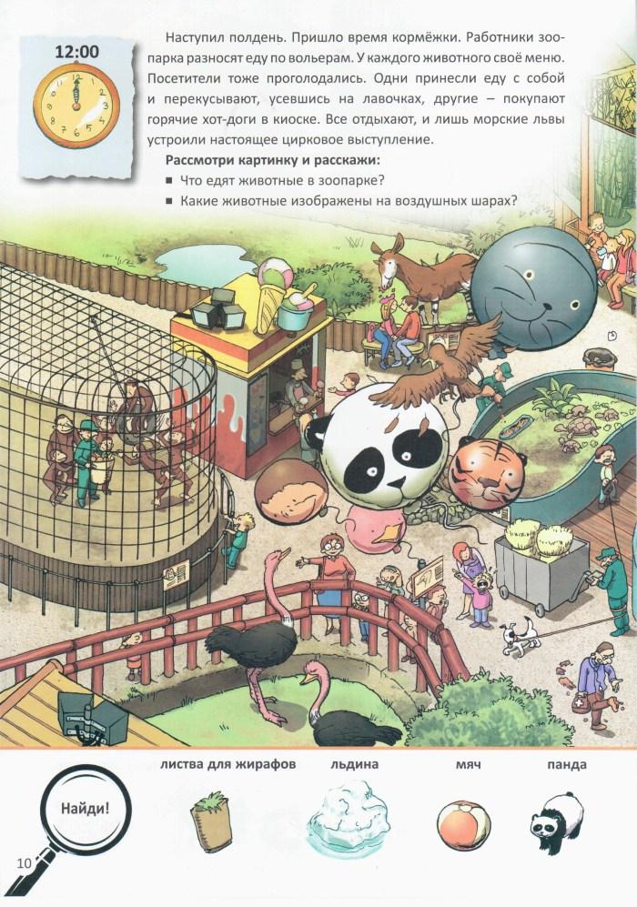 День в зоопарке 10