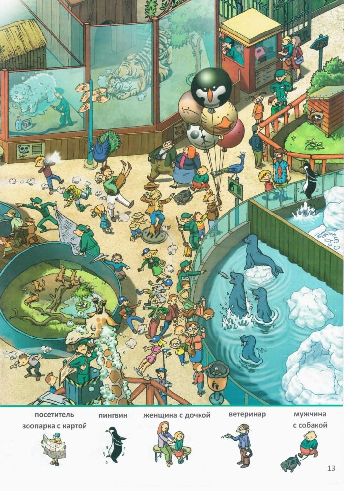 День в зоопарке 13