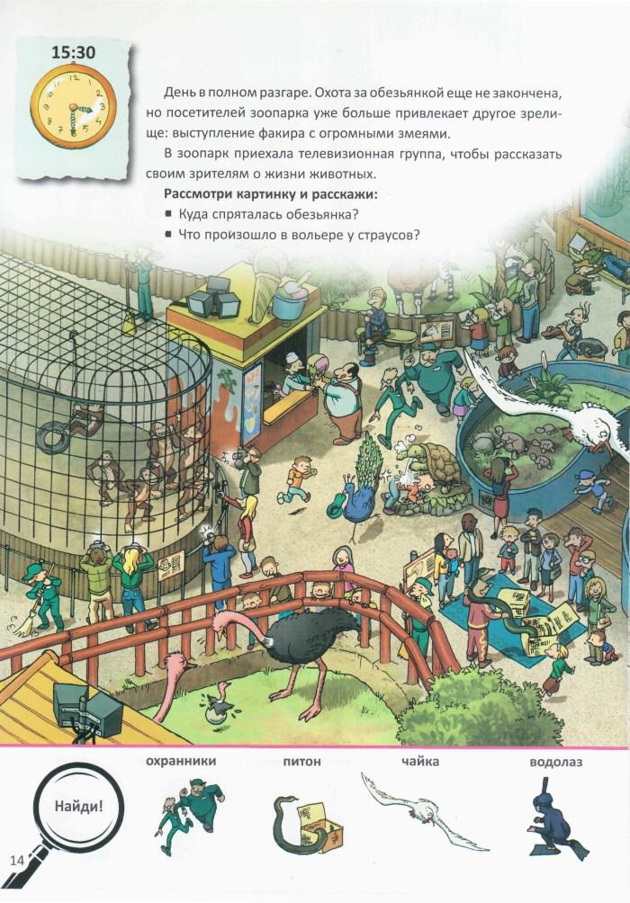 День в зоопарке 14