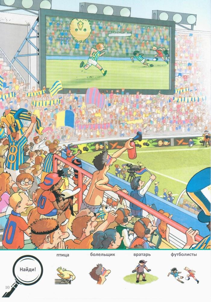 На футбольном стадионе 10
