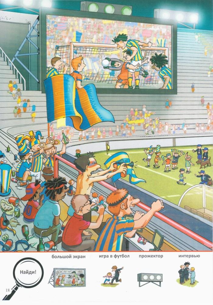 На футбольном стадионе 18
