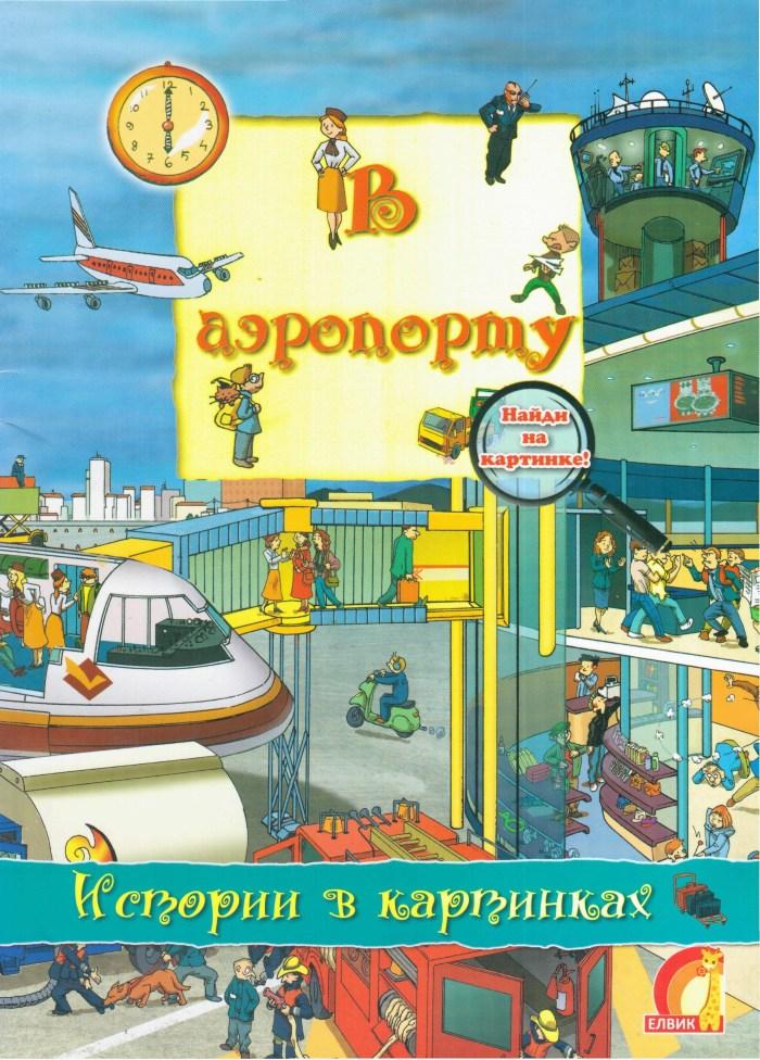 Детская книга В аэропорту