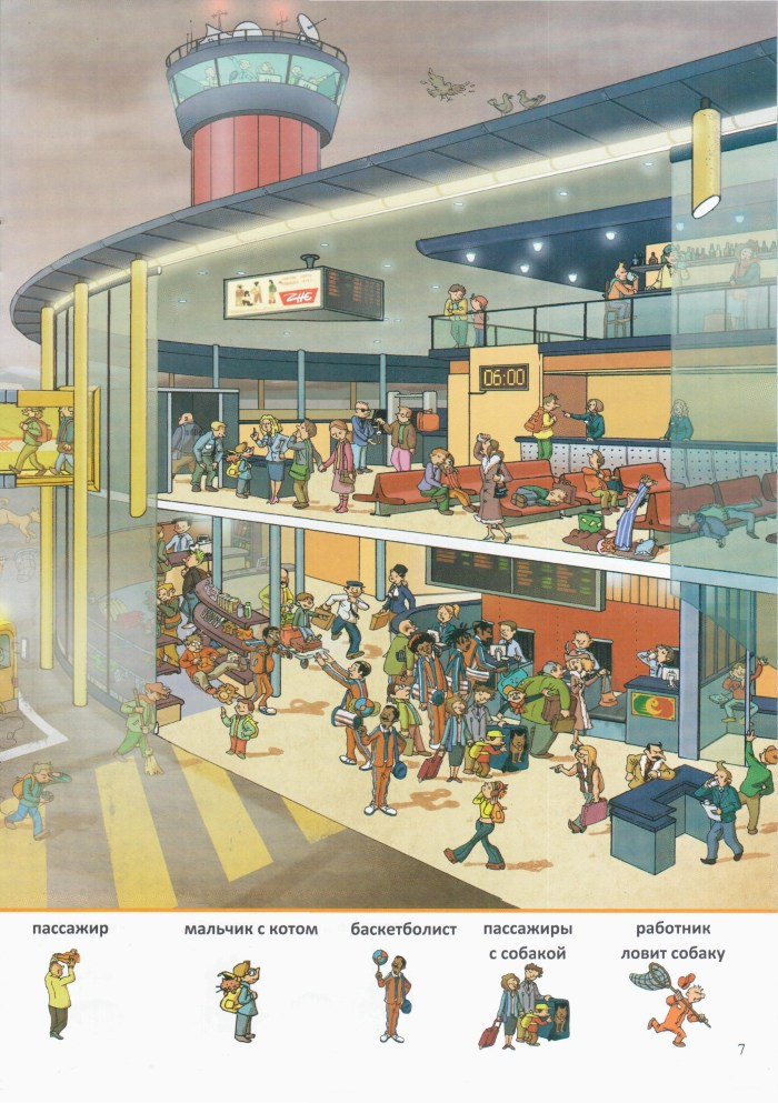 Детская книга В аэропорту 8