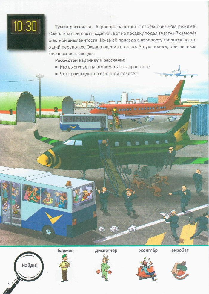 Детская книга В аэропорту 9