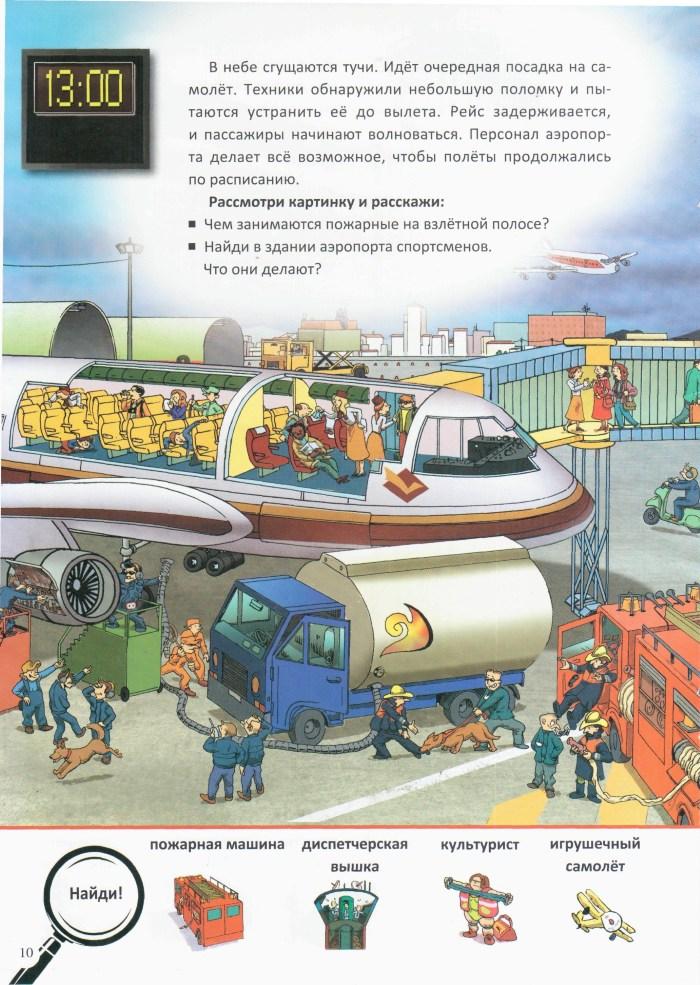 Детская книга В аэропорту 11