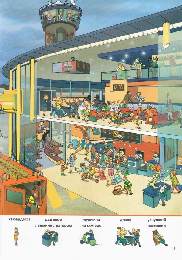Детская книга В аэропорту 12