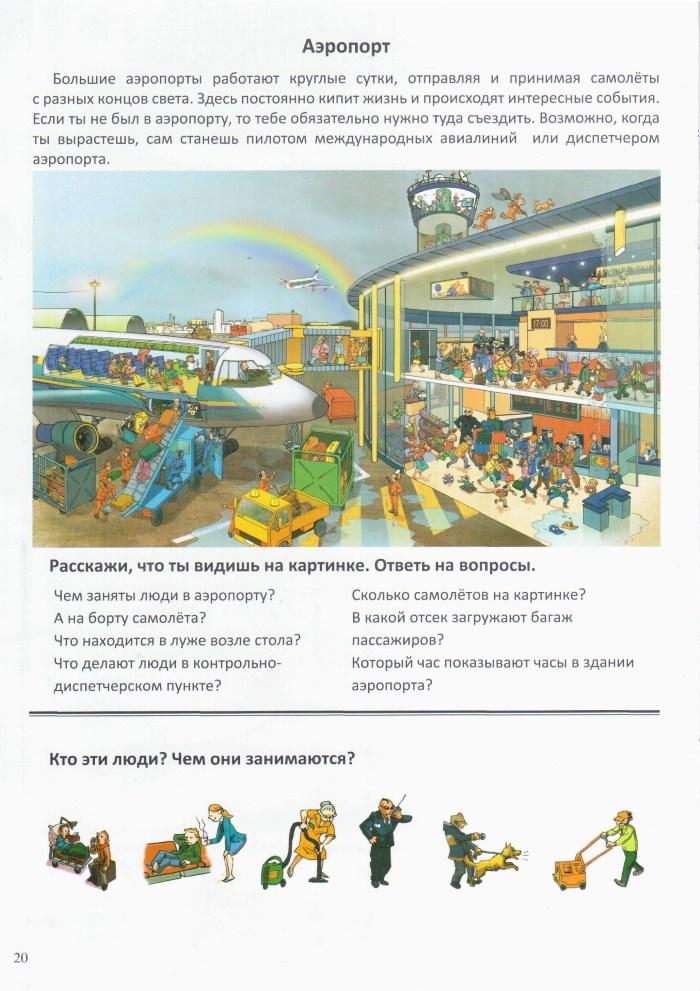 Детская книга В аэропорту 21