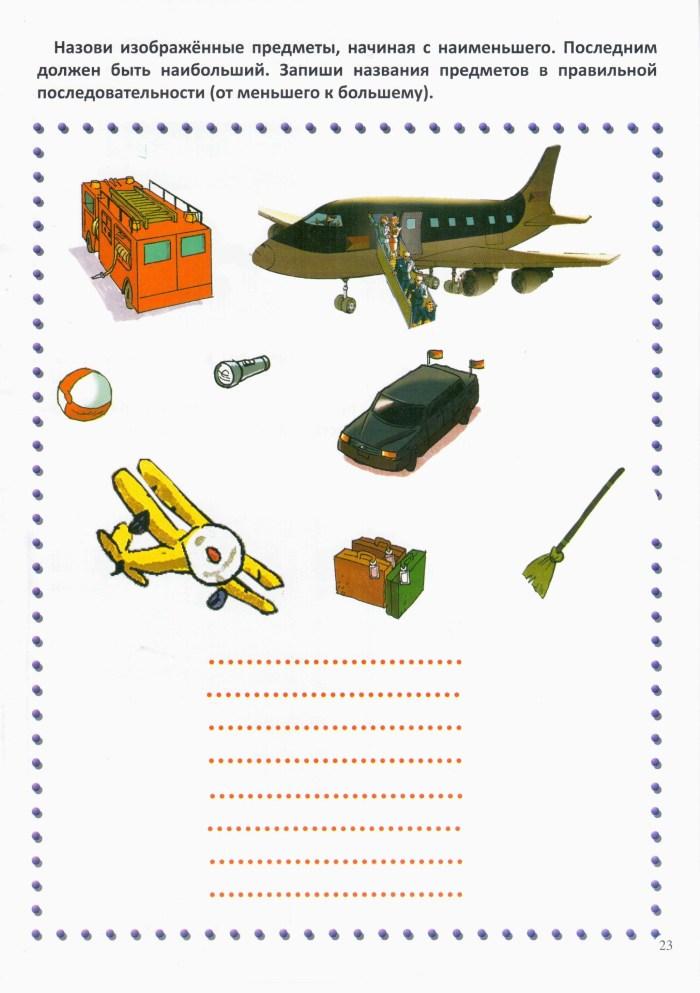 Детская книга В аэропорту 24