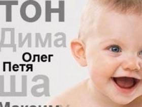 Как правильно выбрать имя ребенку: 15 правил