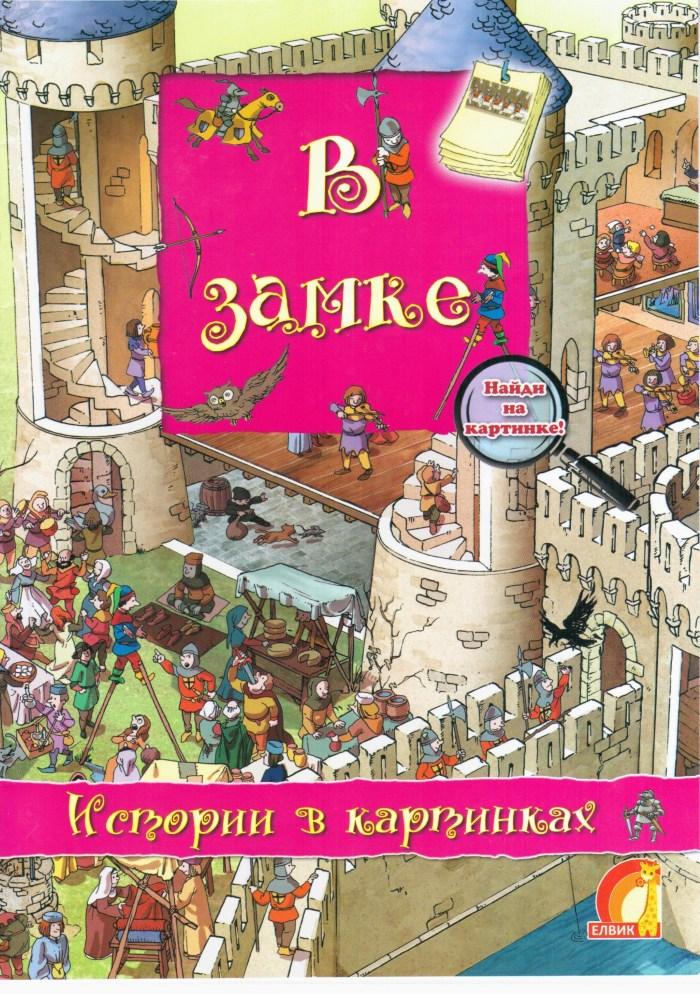 Детская книжка В замке
