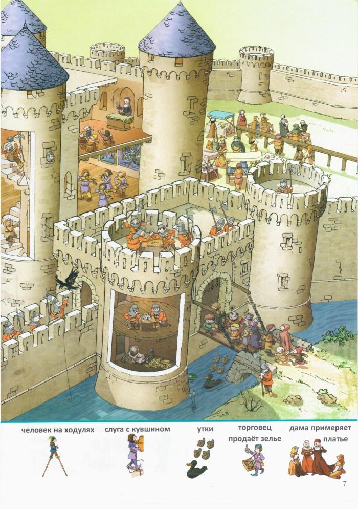 Детская книжка В замке 7
