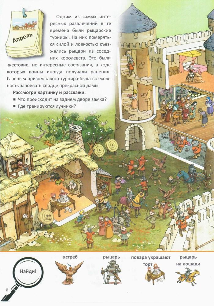 Детская книжка В замке 8