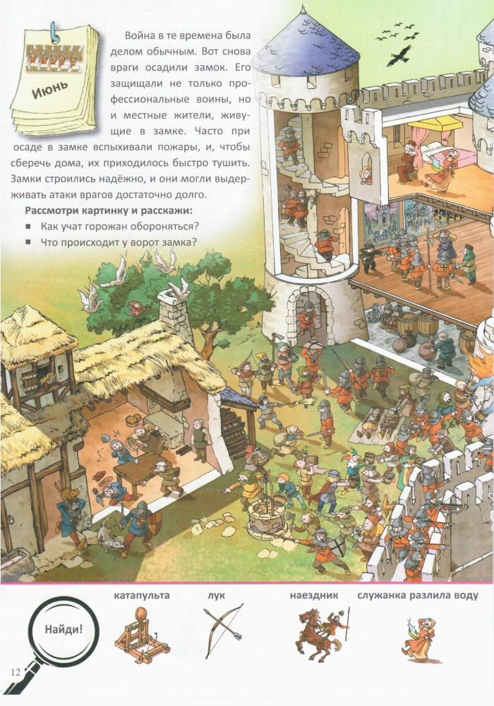 Детская книжка В замке 12
