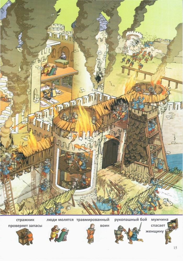 Детская книжка В замке 15