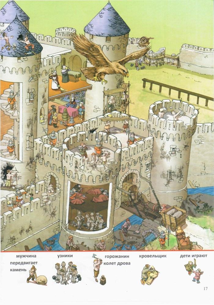 Детская книжка В замке 17