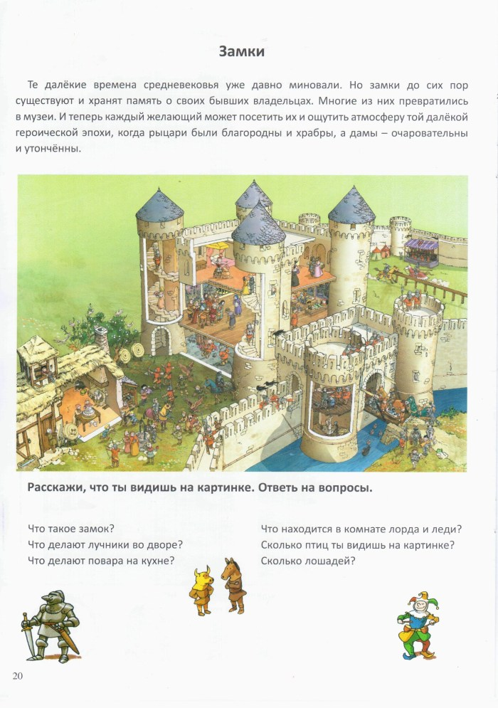 Детская книжка В замке 20