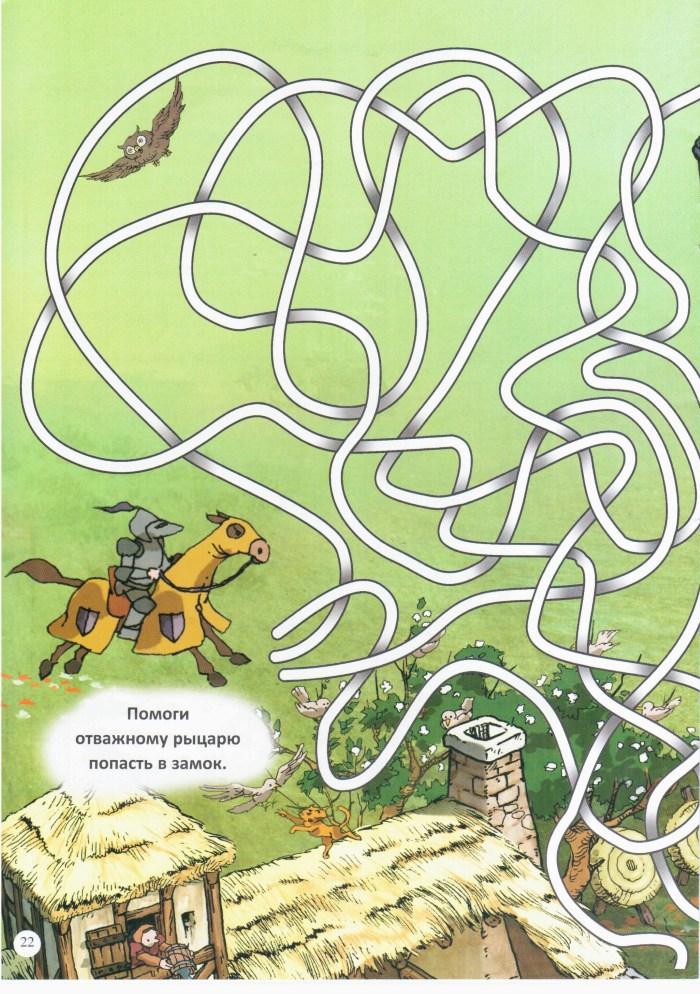 Детская книжка В замке 22