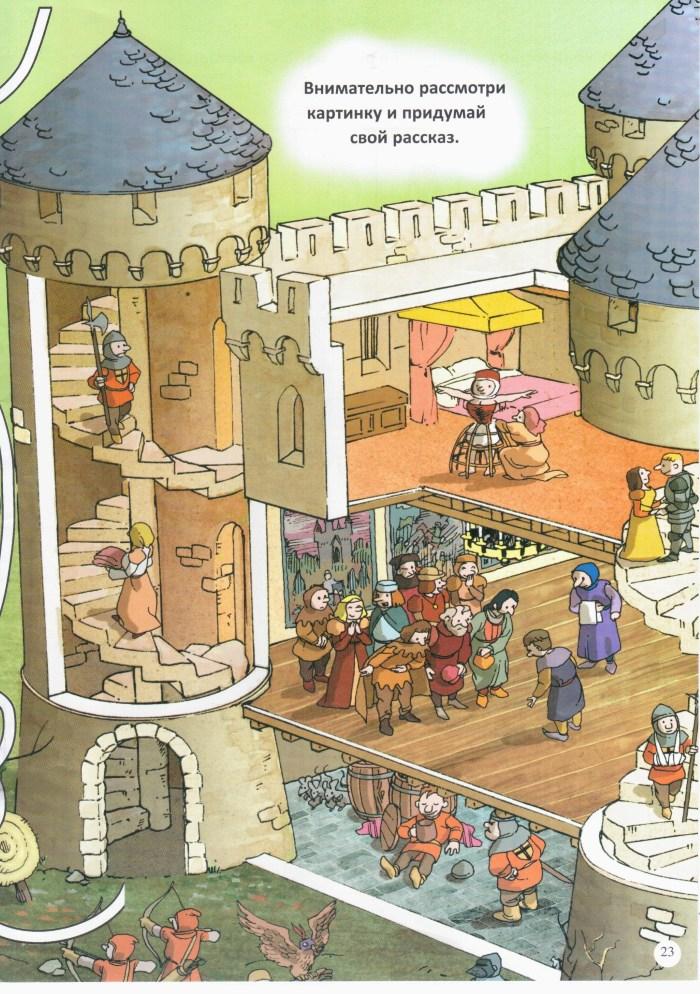 Детская книжка В замке 23