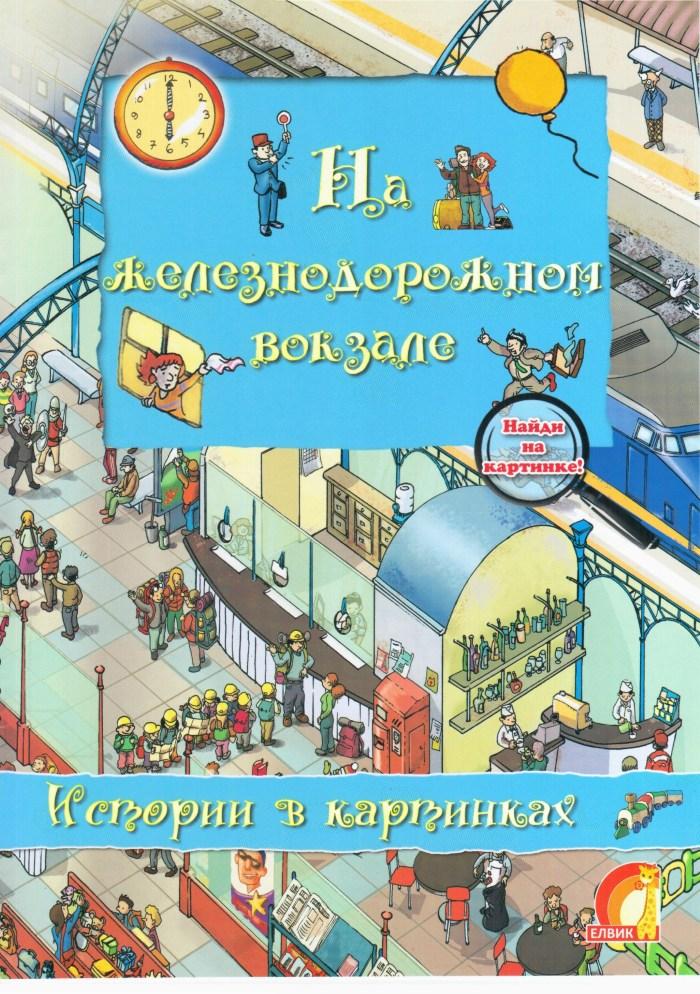 Детская книжка Железнодорожный вокзал
