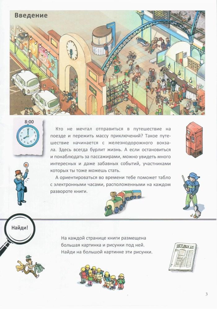 Детская книжка Железнодорожный вокзал 1