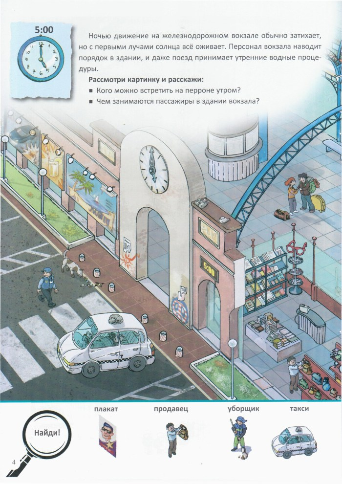Детская книжка Железнодорожный вокзал 4
