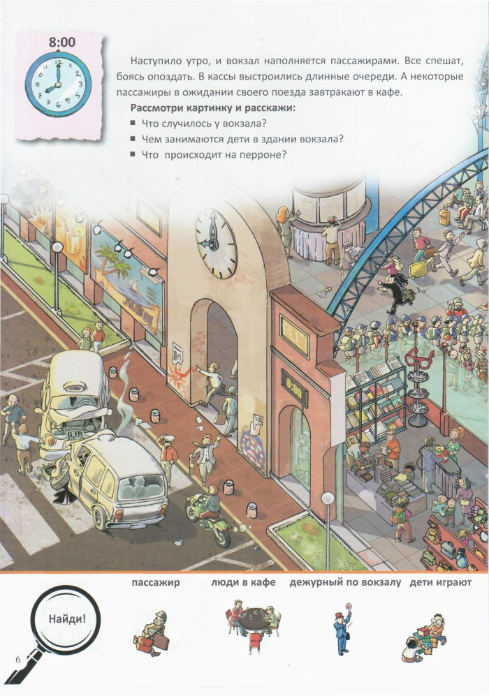 Детская книжка Железнодорожный вокзал 6