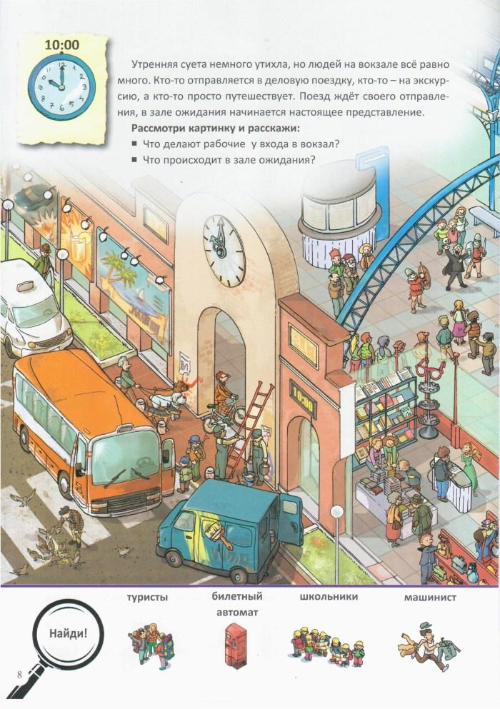 Детская книжка Железнодорожный вокзал 8