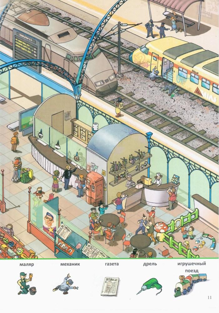 Детская книжка Железнодорожный вокзал 11