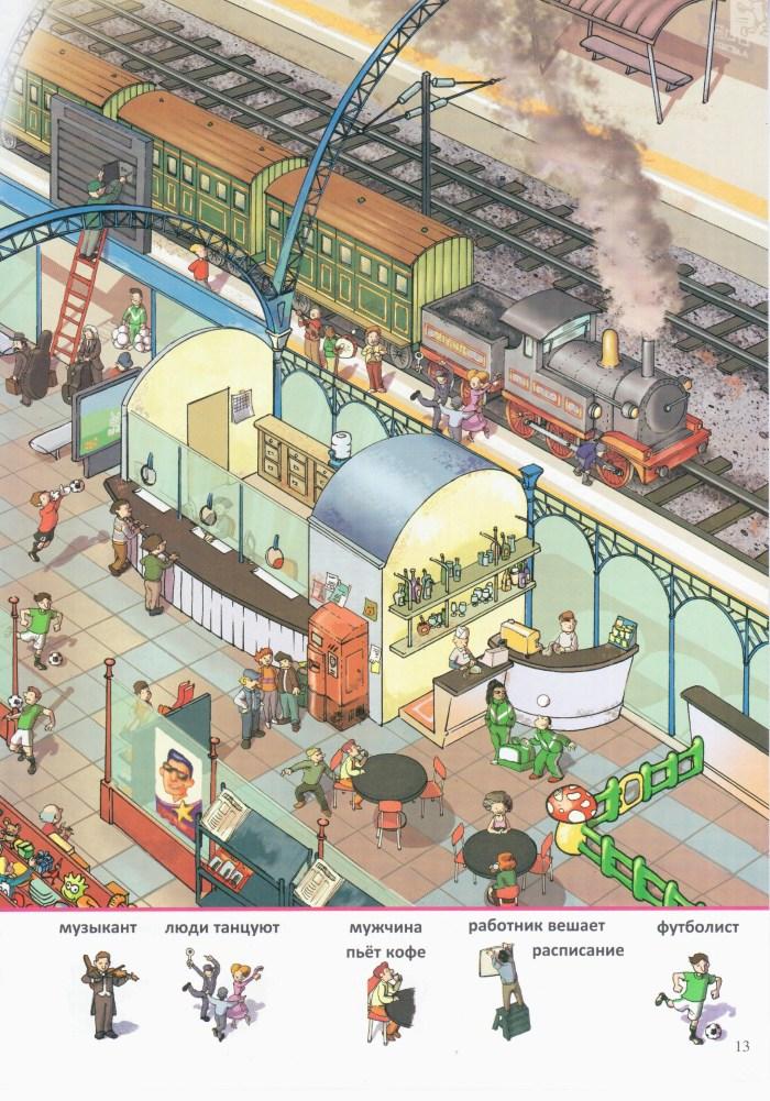 Детская книжка Железнодорожный вокзал 13